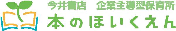 今井書店 企業主導型保育所 本のほいくえん