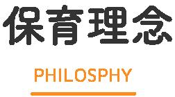 保育理念 PHILOSPHY