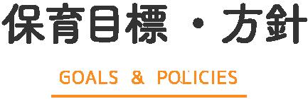 保育方針・目標 POLICIES & GOALS