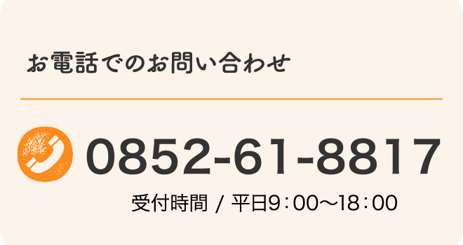 0852-61-8817
