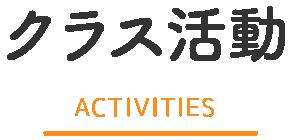 クラス活動 ACTIVITIES