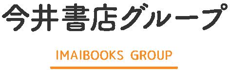 今井書店グループ IMAIBOOKS GROUP