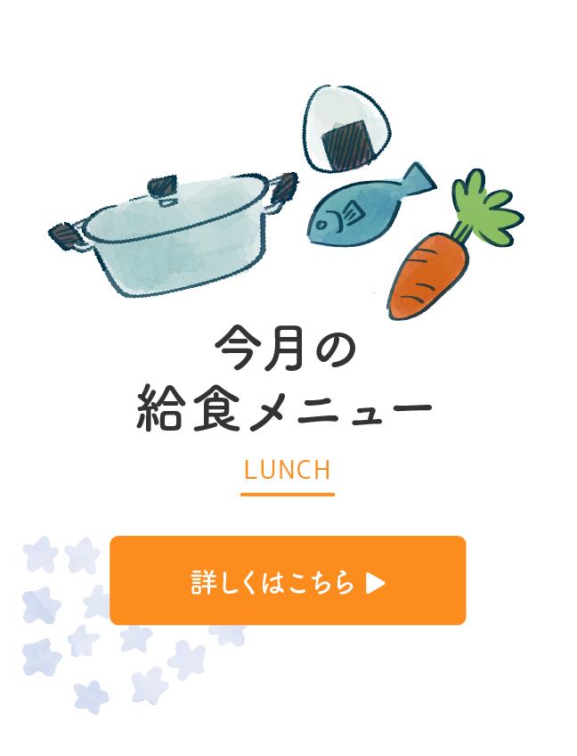 今月の給食メニュー LUNCH