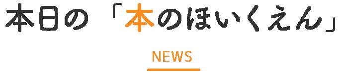 本日の「本のほいくえん」 NEWS